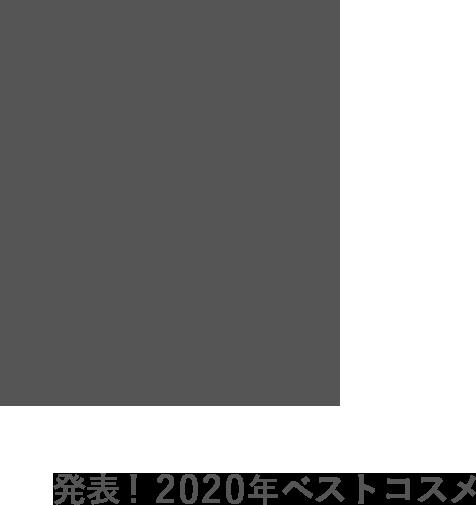CREA 発表! Beauty Awards 2020年ベストコスメ