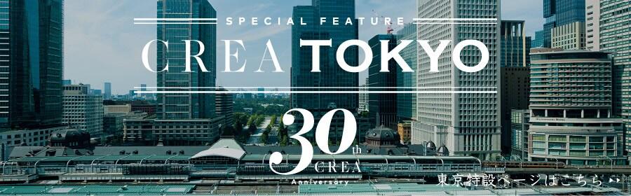 CREA30周年特集 クレア東京