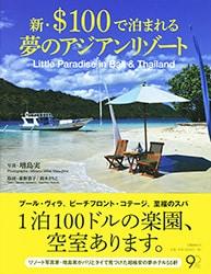 新・$100で泊まれる夢のアジアンリゾート