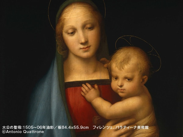 ダ・ヴィンチと並ぶ巨匠! ラファエロの傑作が日本初公開