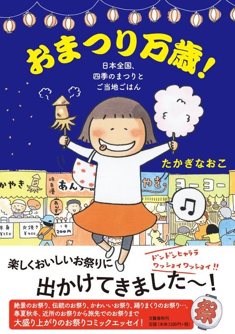 おまつり万歳!日本全国、四季のまつりとご当地ごはん