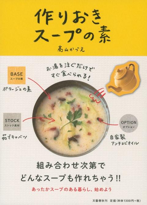 作りおきスープの素