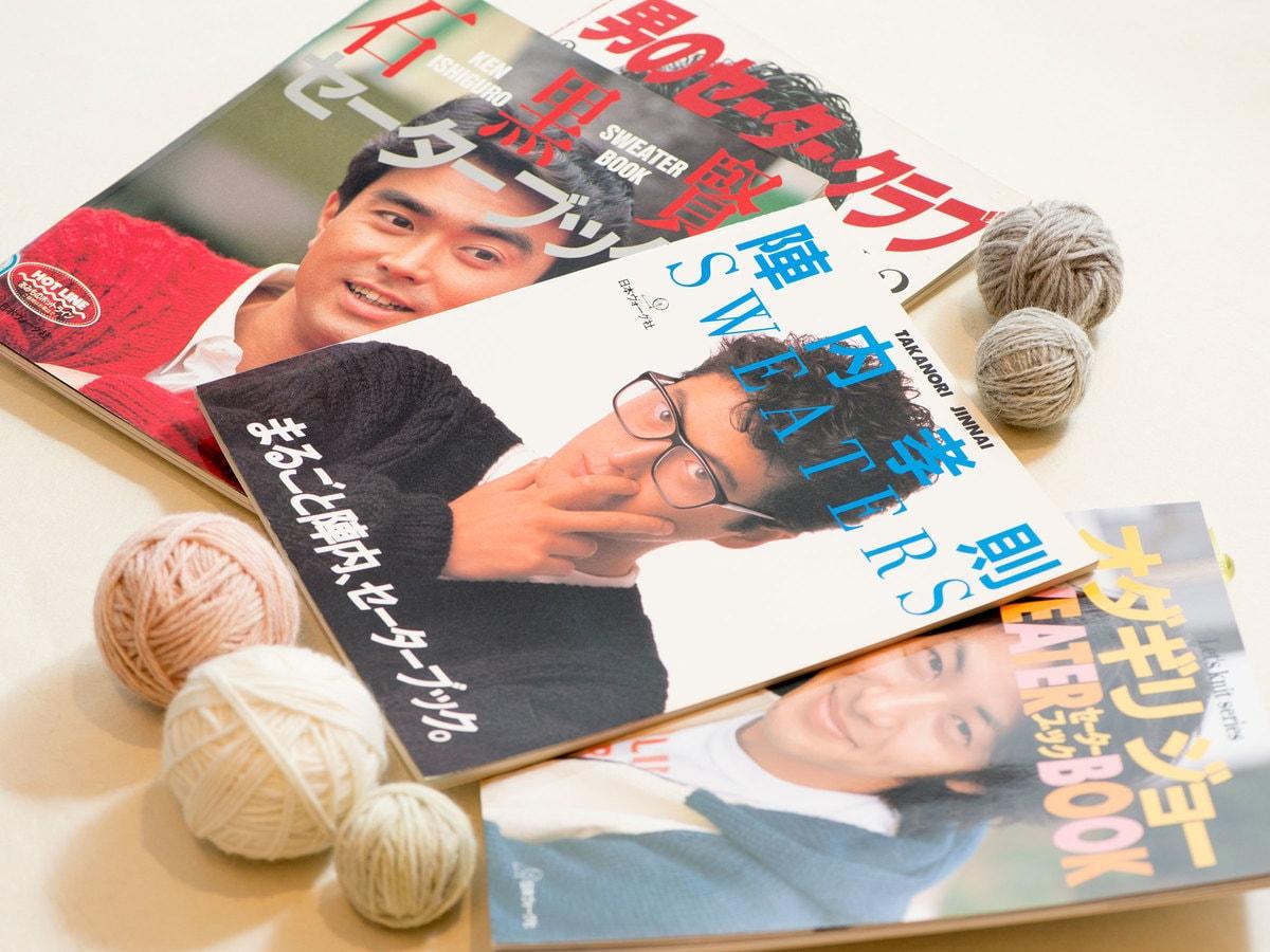 20190213【CREA WEB】芸能人セーターブック史を探るため あの「日本ヴォーグ社」に潜入した!
