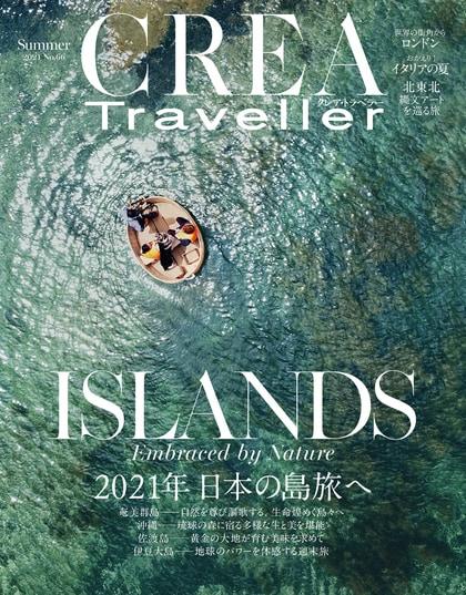2021年 日本の島旅へ