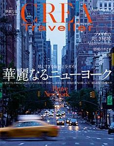 華麗なるニューヨーク