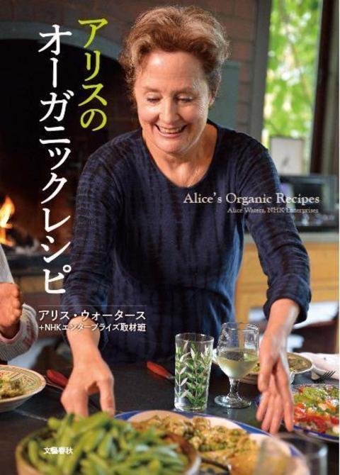 アリスのオーガニックレシピ