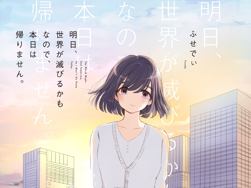 episode4 <br />元カレが私抜きで幸せな世界なんて