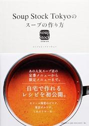 Soup Stock Tokyoのスープの作り方