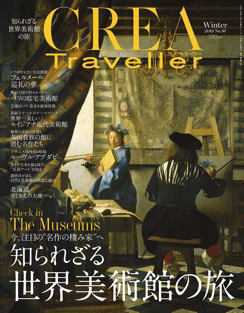 知られざる<br />世界美術館の旅