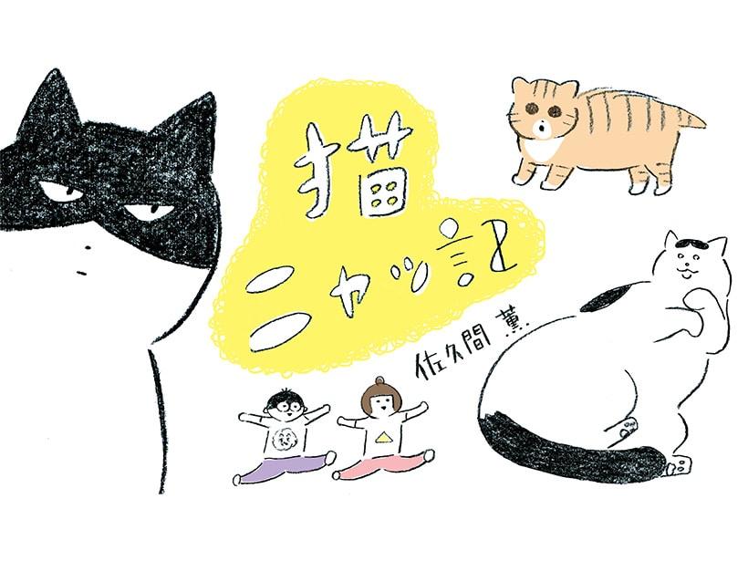 単行本発売記念スペシャル企画!