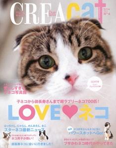 LOVE♥ネコ