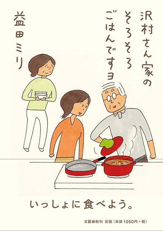 沢村さん家のそろそろごはんですヨ