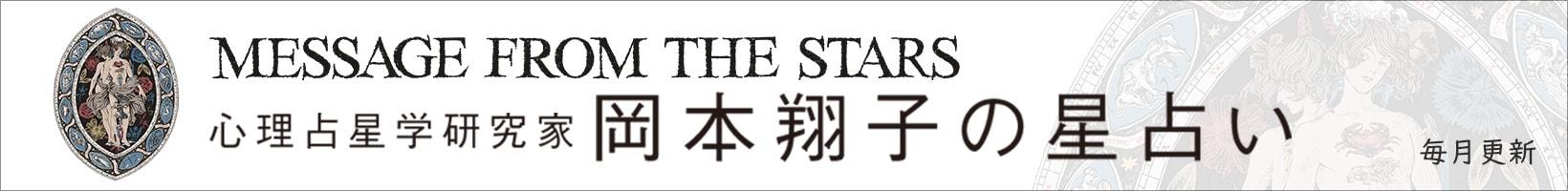 心理占星学研究家 岡本翔子の星占い
