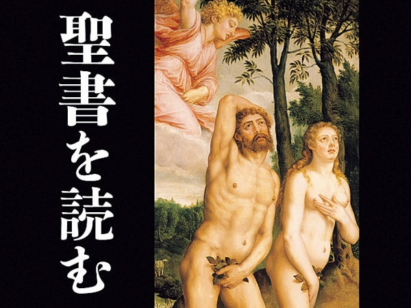 中村うさぎ・佐藤優が語り尽くす聖書のディープな世界