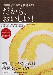 津田陽子のお菓子教室ライブ だから、おいしい!