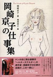 岡崎京子の仕事集