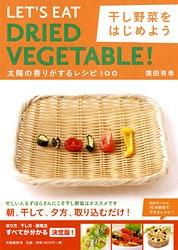 太陽の香りがするレシピ100干し野菜をはじめよう
