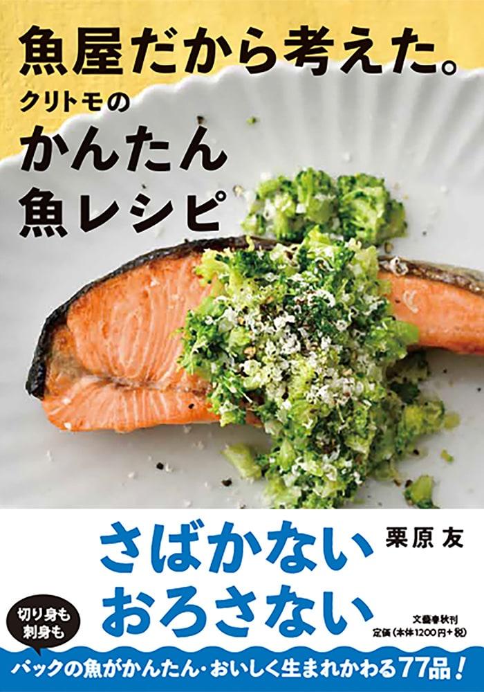 面倒なこと一切なし!簡単美味しい魚の新レシピ