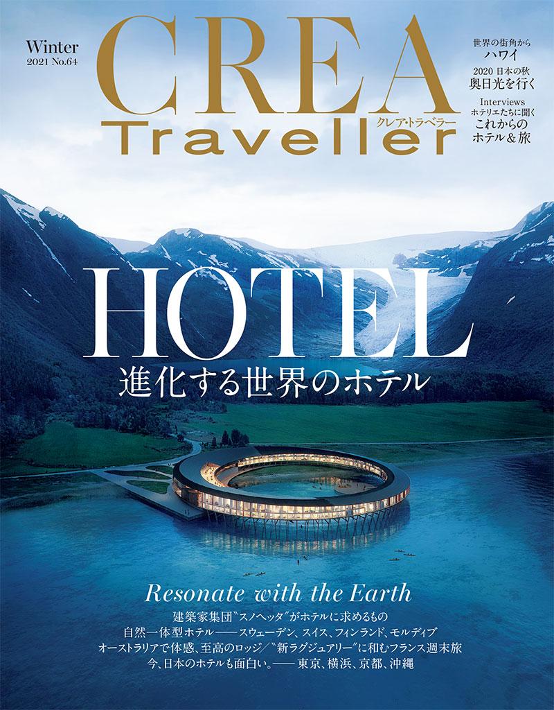 進化する世界のホテル