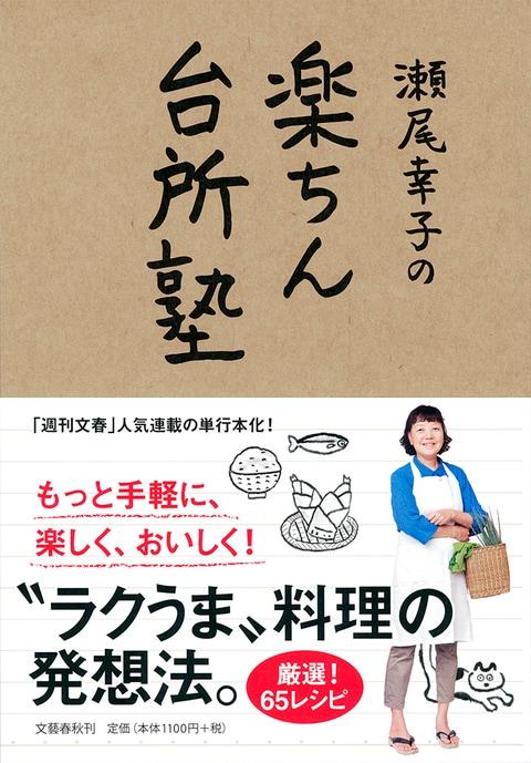 瀬尾幸子の楽ちん台所塾