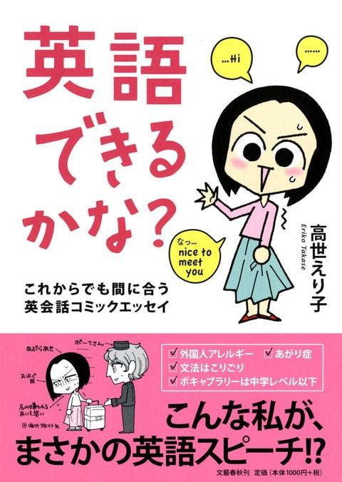 これからでも間に合う英会話コミックエッセイ 英語できるかな?