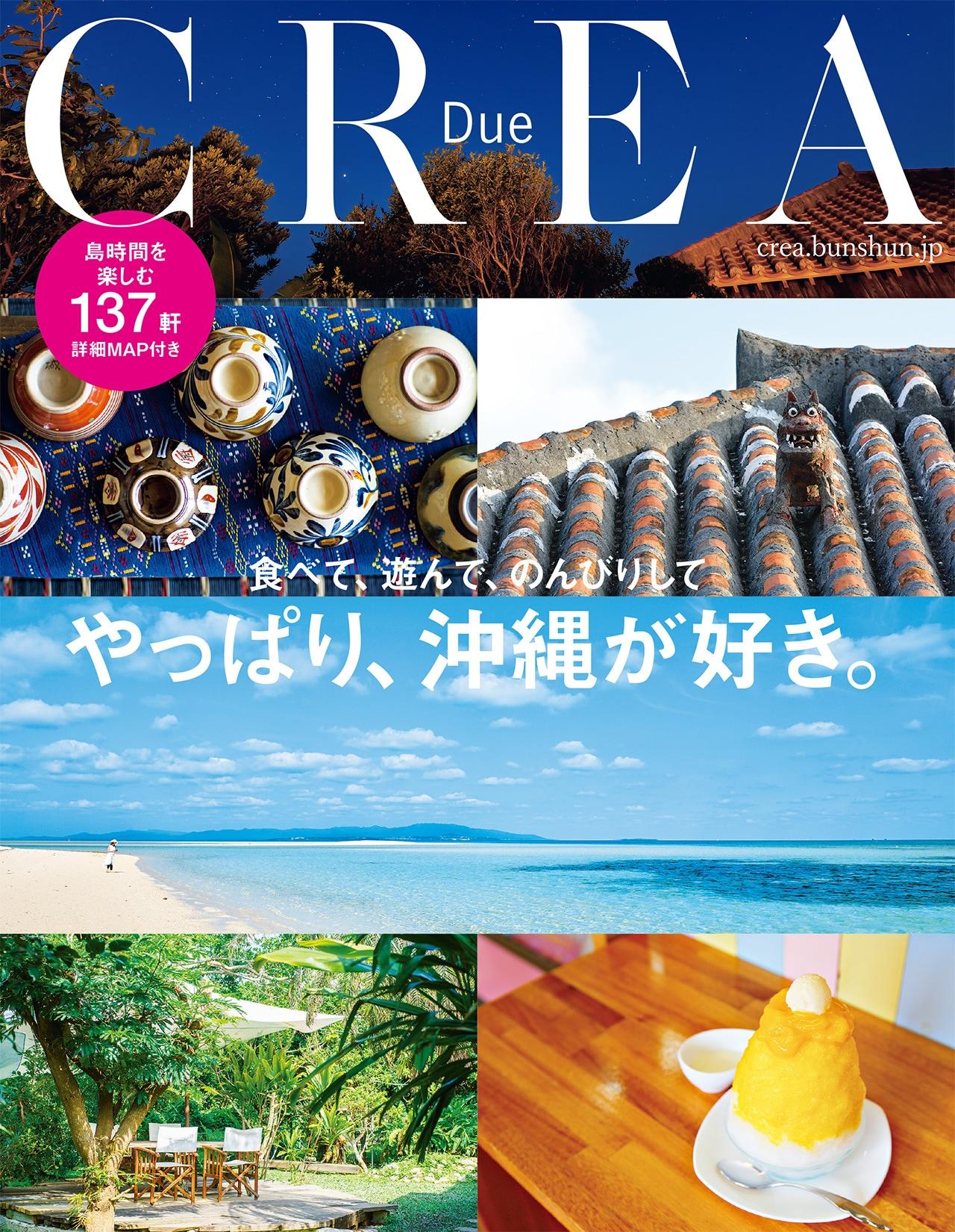 CREA Due  <br />やっぱり、沖縄が好き。