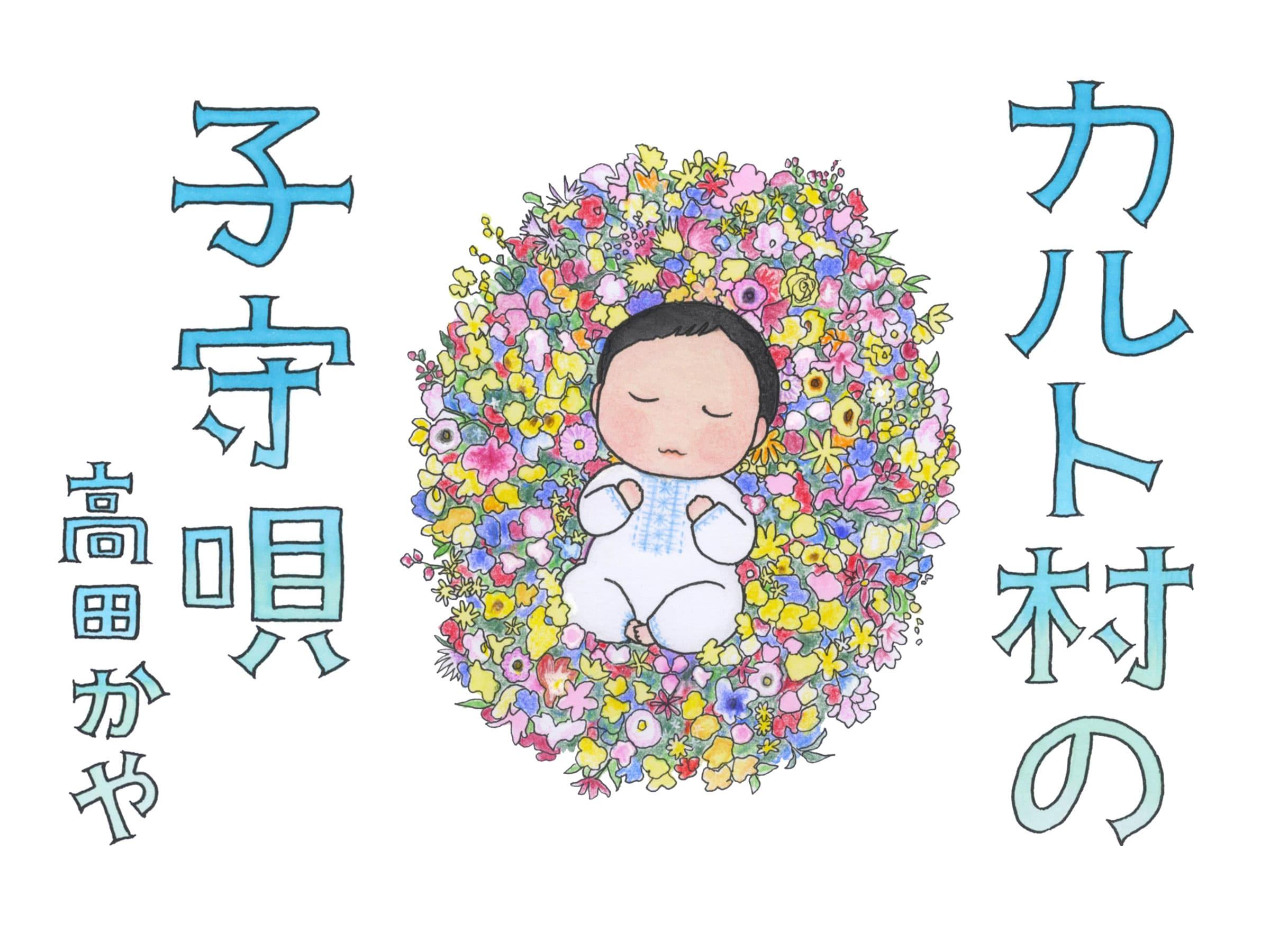 第4話 <br />保育所の春夏秋冬